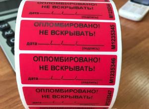 Пломбировочная наклейка