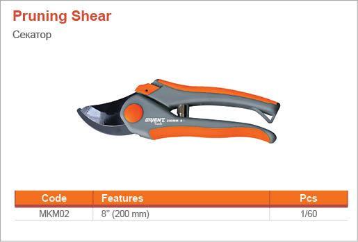 "Секатор 8""  (200mm) Pruning shear"