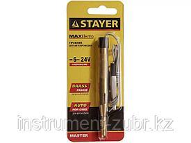 """Пробник STAYER """"MASTER"""" для автопроводки, латунный, 6-24В, 110мм"""