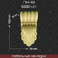 ПН-19