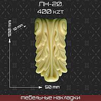 ПН-20