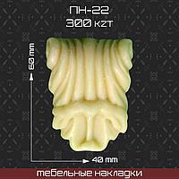 ПН-22