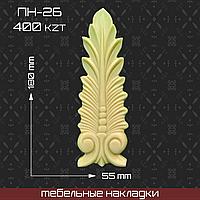 Пн - 26