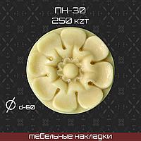 ПН-30