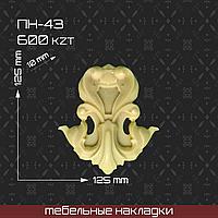 ПН-43