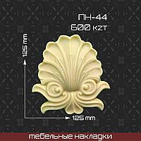 ПН-44