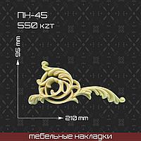 ПН-45