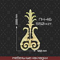 ПН-46