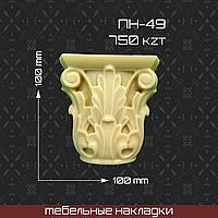 ПН-49