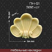 ПН-51