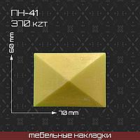 ПН-41