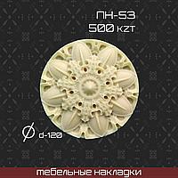 ПН-53