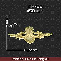 ПН-55