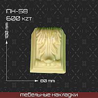 ПН-58