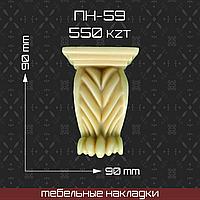 ПН-59