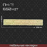 ПН-71