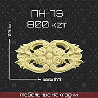 ПН-73