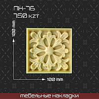 ПН-76
