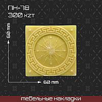 ПН-78