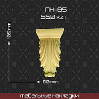 ПН-85