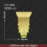 ПН-88
