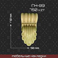 ПН-89