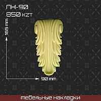 ПН-90
