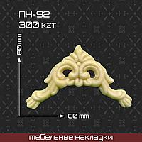 ПН-92
