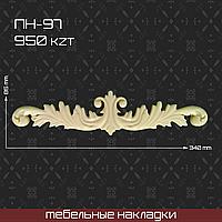 ПН-97