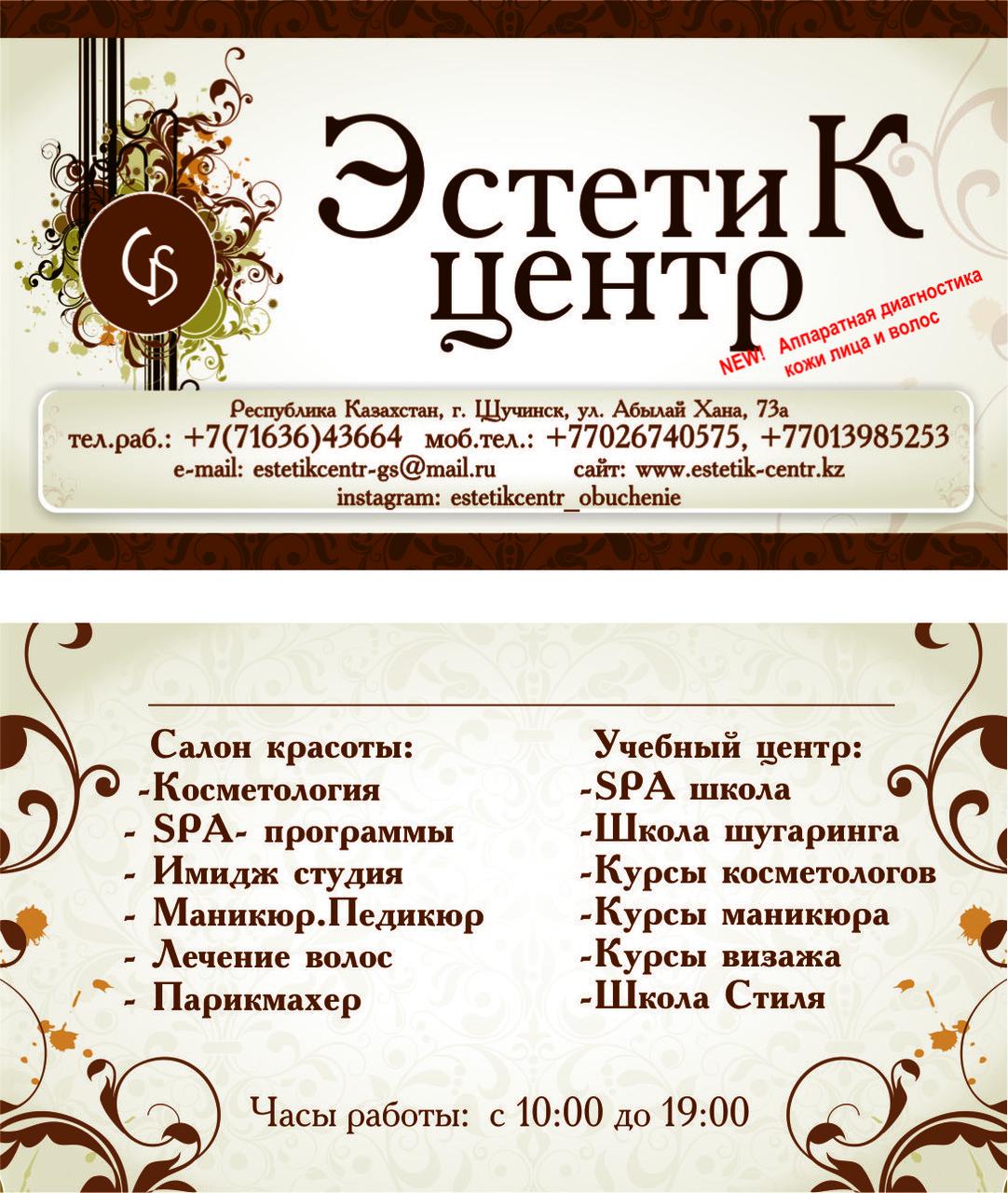 Прайс-лист на услуги (косметология, СПА, массажи, шугаринг и др)
