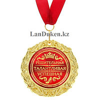 """Сувенирная медаль """"Решительная Талантливая Успешная"""""""