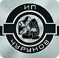 ИП Чурунов С.В.