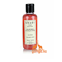 Гель для душа Роза и Мед без СЛС и Парабенов KHADI  (Rose & Honey Herbal Body Wash), 210 мл