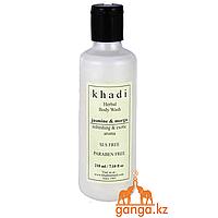 Гель для душа Жасмин и Могра без СЛС и Парабенов KHADI (Jasmine & Mogra Herbal Body Wash), 210 мл