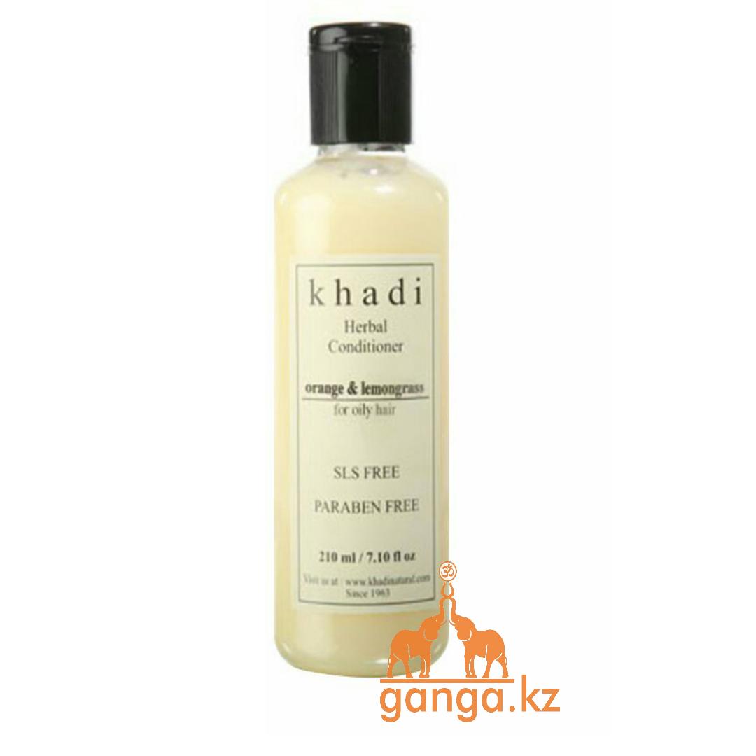 Кондиционер для волос Апельсин и Лемонграсс без СЛС и Парабенов (Orange Lemongrass Conditioner KHADI), 210 мл