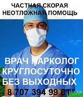 Вывод из Запоя Алматы Круглосуточно на дому или в стационаре 24/7 без выходных и праздников