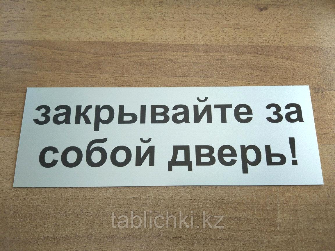 """Готовая табличка - """"Закрывайте за собой дверь!"""". Размер 7х20 см"""