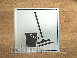 """Готовая табличка - """"Хозяйственная комната"""". Размер 10х10 см"""
