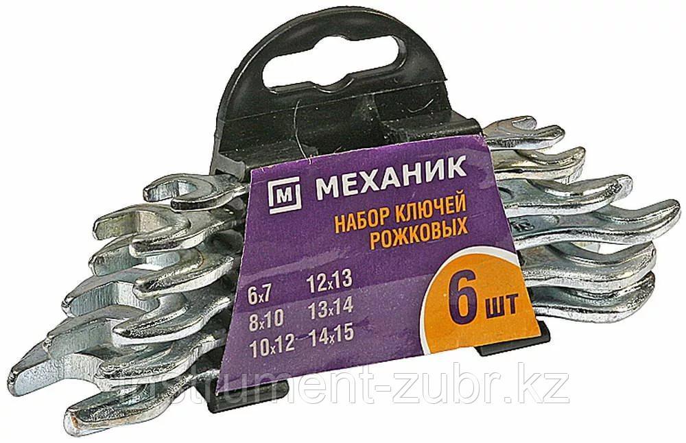"""Набор Ключи """"МЕХАНИК"""" рожковые, оцинкованные, 6-15мм, 6шт"""