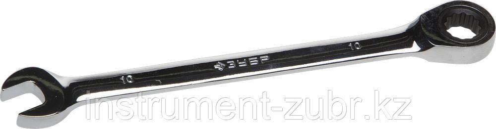 Комбинированный гаечный ключ трещоточный 10 мм, ЗУБР