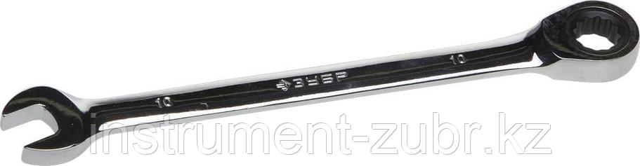 Комбинированный гаечный ключ трещоточный 10 мм, ЗУБР, фото 2