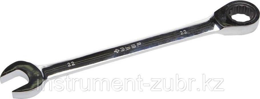 Комбинированный гаечный ключ трещоточный 22 мм, ЗУБР, фото 2