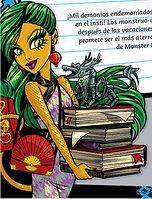 Новинки от Школы монстров (Monster High)