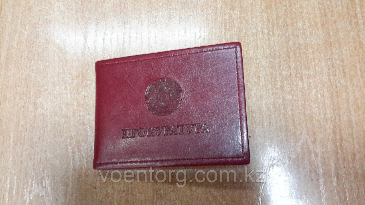 Обложка на служебное удостоверение-Прокуратура
