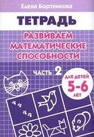 Готовимся к школе.Развиваем математические способности5-6 лет2ч Бортникова