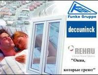 Немецкие окна REHAU Deceuninck