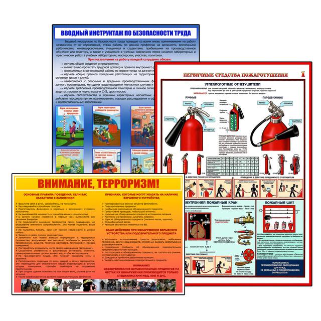 Плакаты по пожарной безопасности, технике безопасности и охране труда