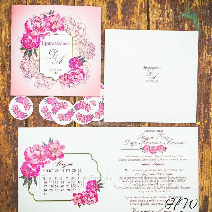 Виды пригласительных билетов, под заказ, Алматы, свадьба, Кыз узату