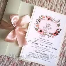 Пригласительные на свадьбу на Кыз узату Под заказ