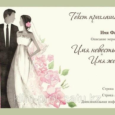 Пригласительные на свадьбу в Алматы.Кыз узату